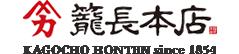 江戸嘉永年間 創業 姫路城下町 有限会社 籠長本店